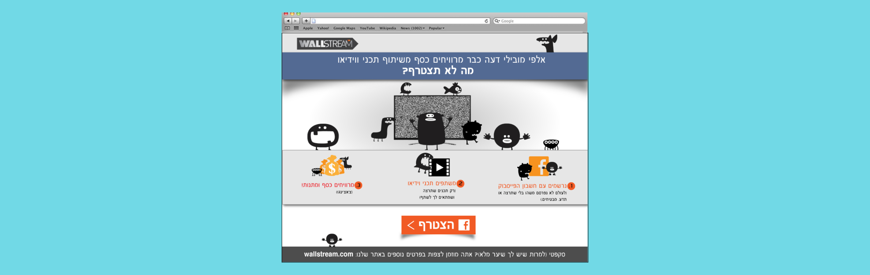 The wall-  landing page