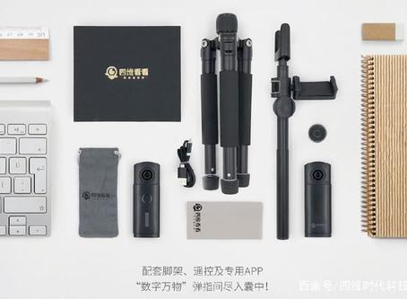 四維看看:一部改變人類文明進程的消費級3D相機