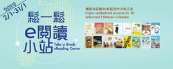 eBook Roving Exhibition