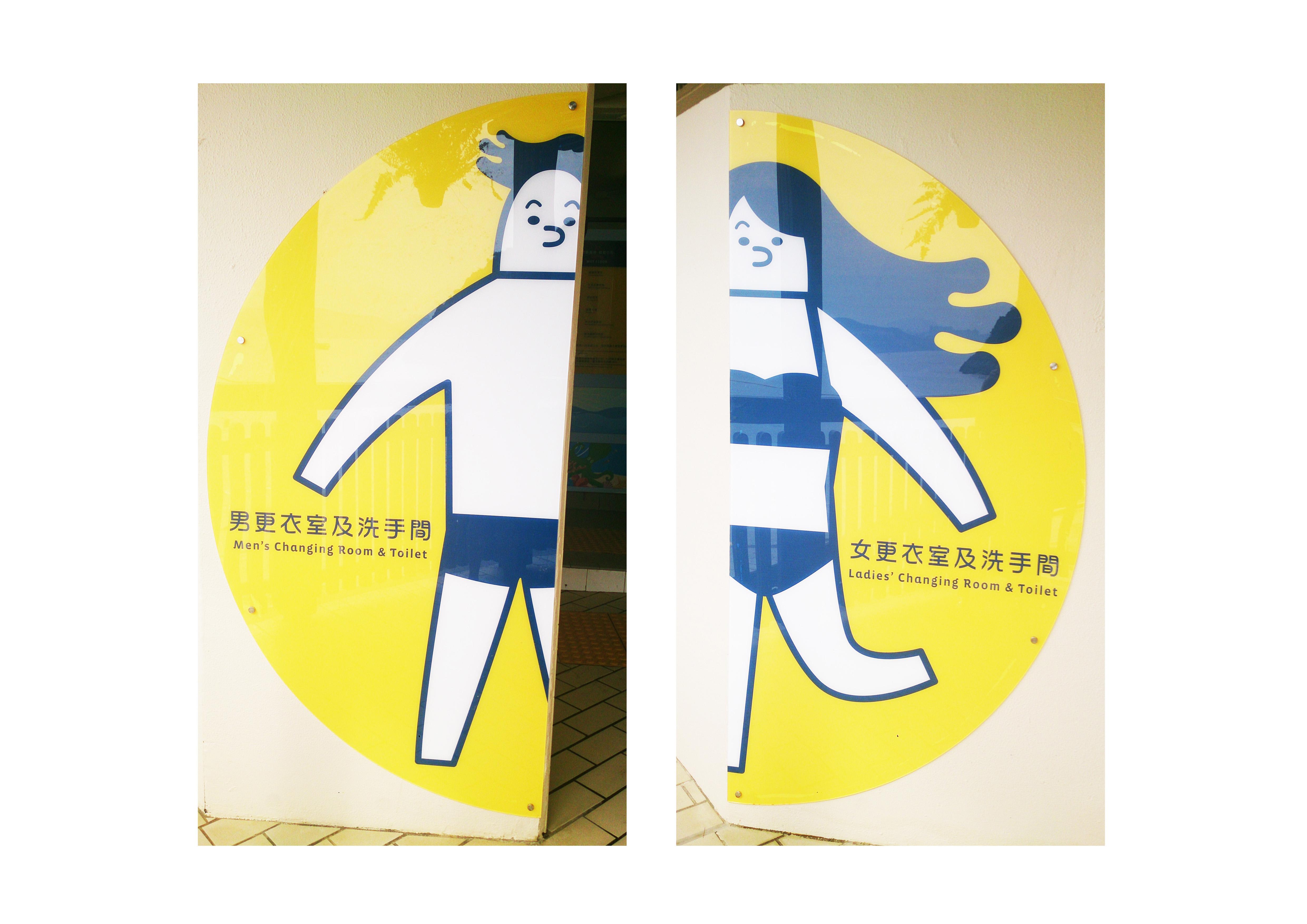 Hap Mun Bay Changing Room Signage