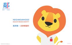 Lion Mascot Design