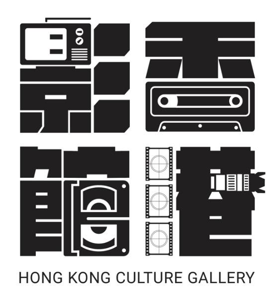 香港影館 - 2017