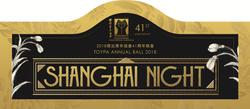 TOYPA Annual Ball 華麗上海夜