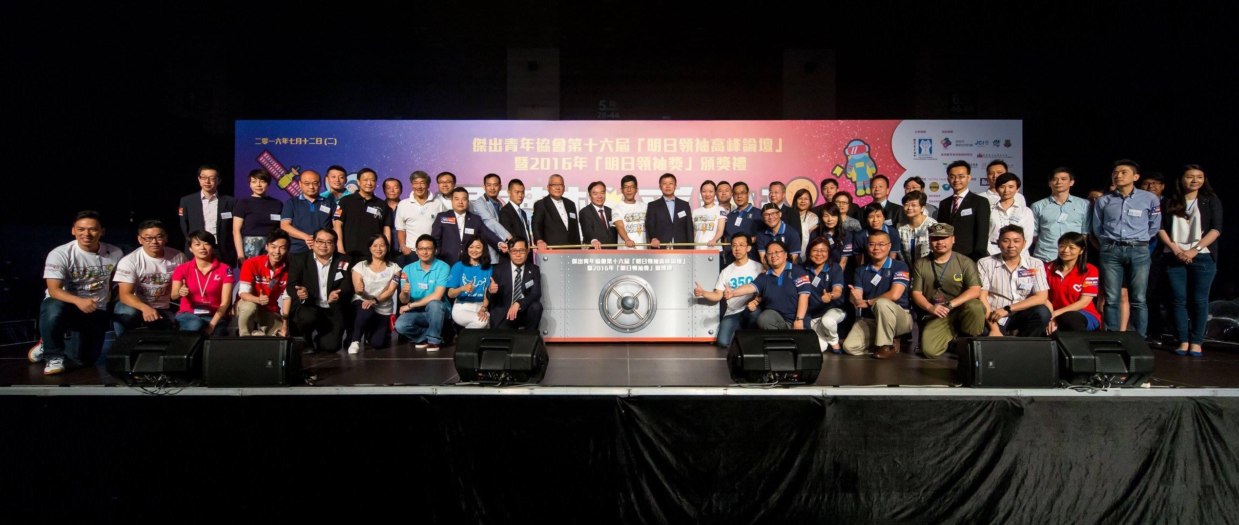 16th Future Leader Program 2016