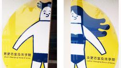 Hap Mun Bay Signage Design