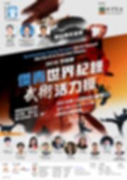 2018-11-27-TOYPA-Martial-Arts-Poster-2.j