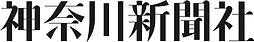 神奈川新聞社ロゴ02.jpg