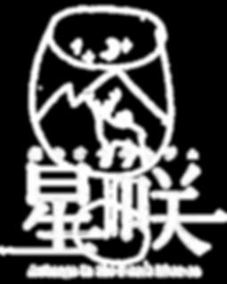 20190503-星咲-rogo-2L-1W.png
