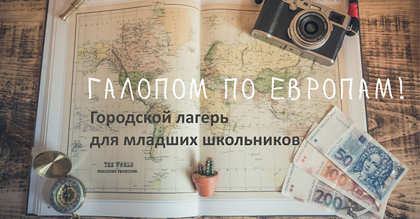 Europe_trip.jpg