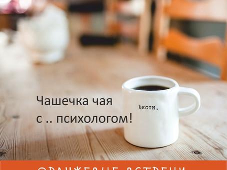 Чашечка чаю з ..психологом!