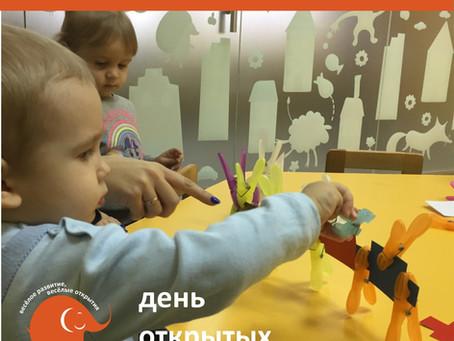 День открытых дверей для малышей