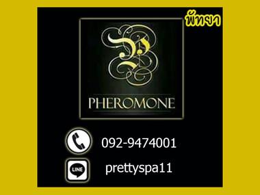 Pheromone พัทยา สมัครงาน800600.jpg