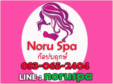 Noruspa โปรไฟล์.jpg