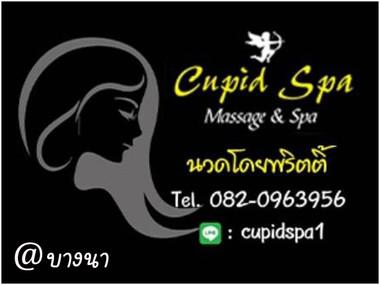 Cupid Spa 800600.jpg