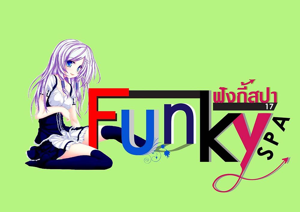 Funky Spa เสนานิคม