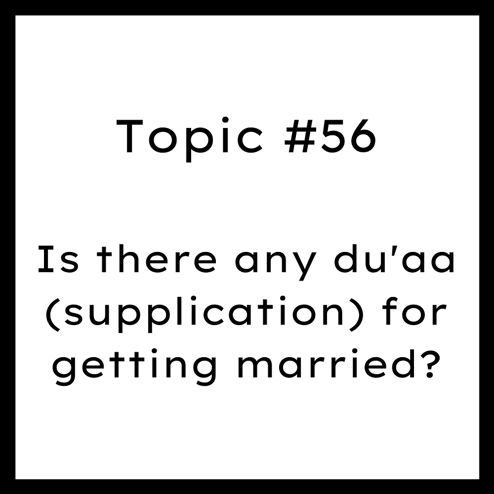 Is there any dua for getting married?