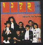 כולנו | 1987