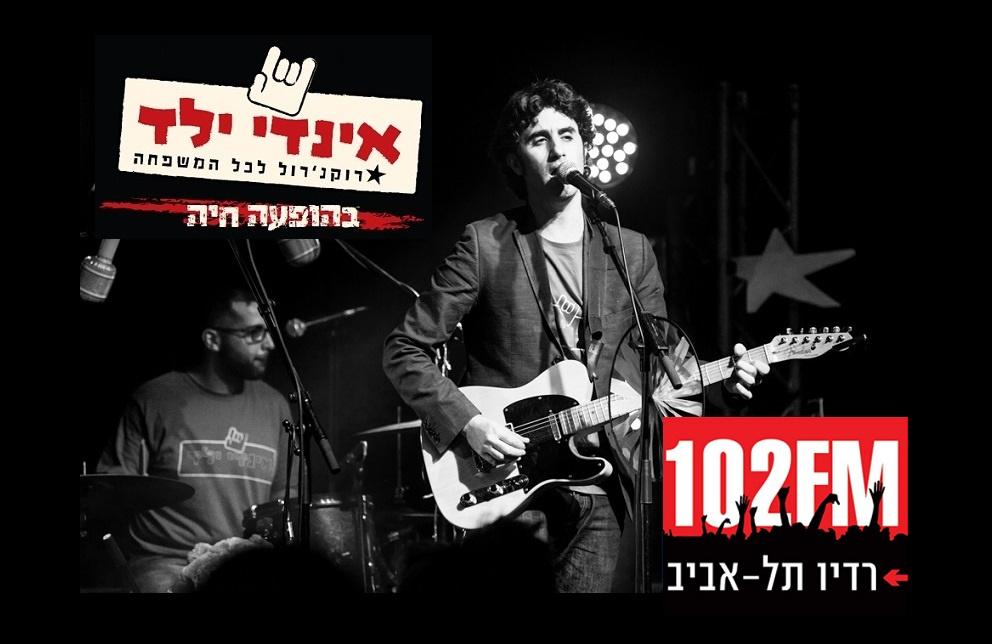 רדיו תל אביב 4 6-4-16