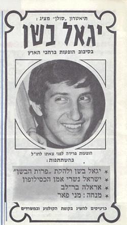 יגאל בשן ולהקת פרות הבשן   1972