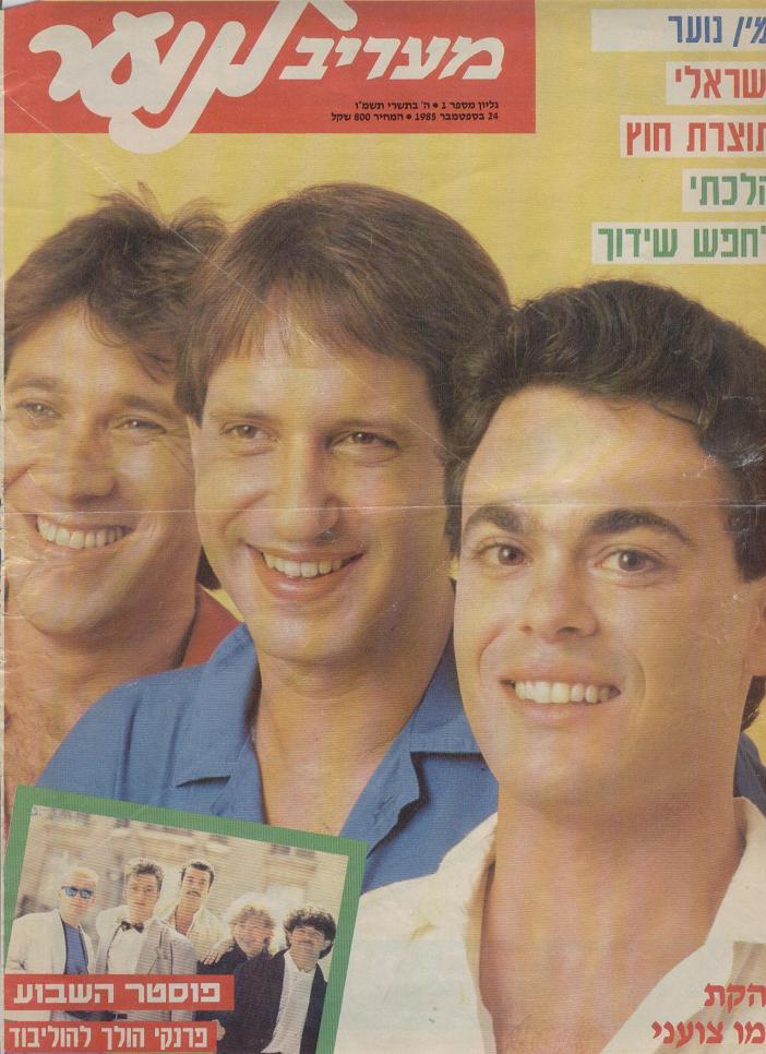 מעריב לנוער | 1985