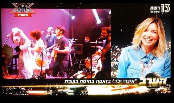 הערב - רשת ערוץ 13