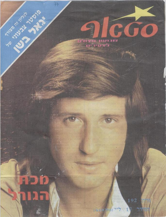 סטאר | 1977