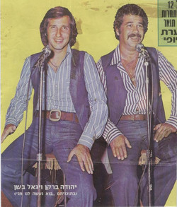 להיטון | 1976