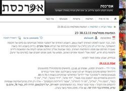 בלוג אפרכסת 23-12-11