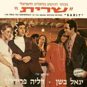 1974 | פסקול הסרט שרית