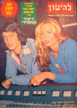 להיטון | 1975