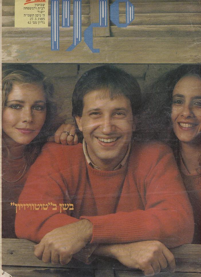 סגנון מעריב | 1985