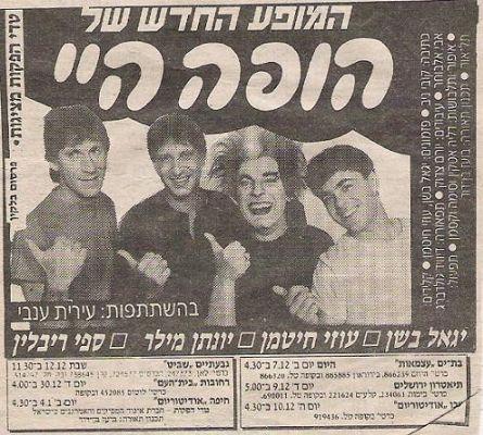 מופעי הופה היי | 1986-2000