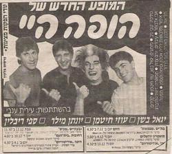מופעי הופה היי   1986-2000