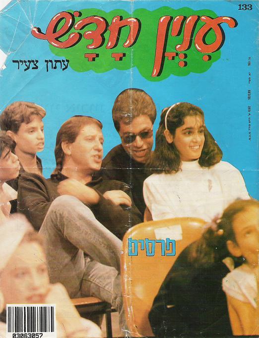 עניין חדש | 1988