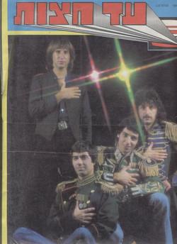 עד חצות | 1980