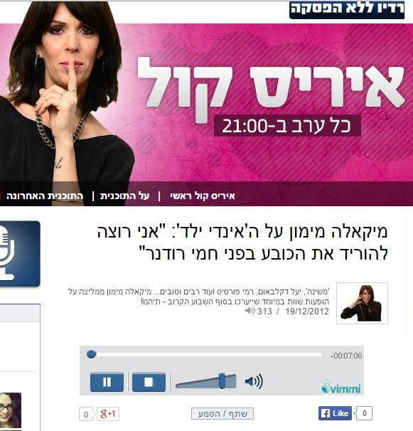 איריס קול רדיו ללא הפסקה 19-12-12