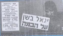יגאל בשן על הבמה   1989
