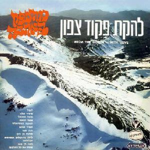 1969 | מהצפון באהבה
