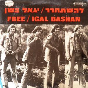 1972 | להשתחרר