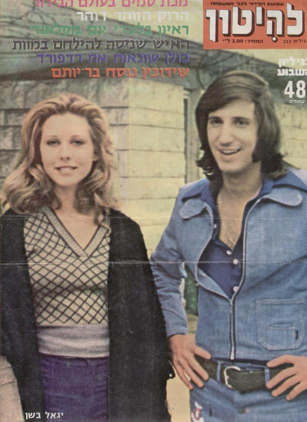 להיטון | 1974