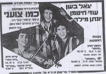 כמו צועני | 1985-6