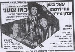 כמו צועני   1985-6