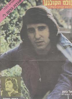 עולם הקולנוע | 1974