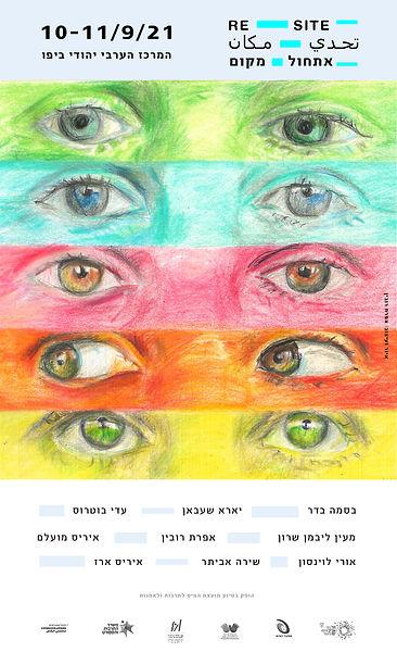 poster eyes 3.jpg