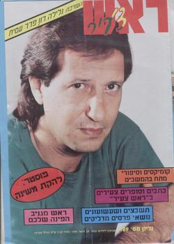 ראש צעיר | 1995