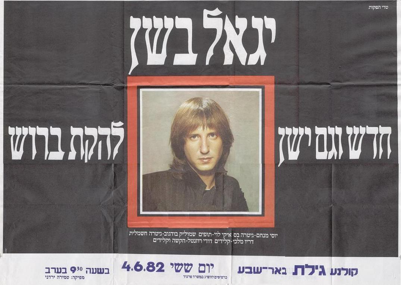 חדש וגם ישן | 1981-2