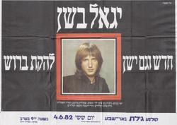 חדש וגם ישן   1981-2