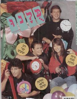 כולנו | 1989