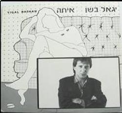 1985 | איתה - מיני אלבום