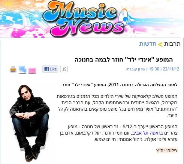 חדשות המוזיקה 22-11-12